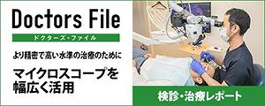 ドクターズファイル マイクロスコープを幅広く活用