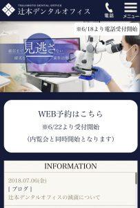 福岡歯医者,大濠公園歯医者,辻本デンタルオフィス