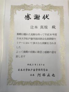 セミナー,感謝状,日本大学松戸歯学部,同窓会