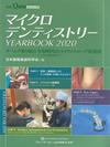 マイクロスコープ、顕微鏡歯科、日本顕微鏡歯科学会、ラバーダム防湿